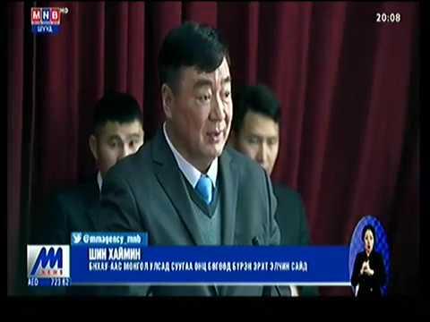 Монгол, БНХАУ-ын хооронд дипломат харилцаа тогтоосны 70 жилийн ойг нээв