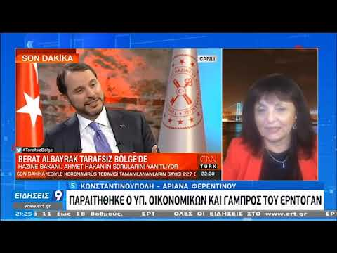 Τουρκία | Παραιτήθηκε ο Υπ.Οικονομικών και γαμπρός του Ερντογάν | 08/11/2020 | ΕΡΤ