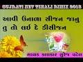 Gujrati Timali Nev 2018 Suresh Patel Rimix Janu Lay Le Disijan