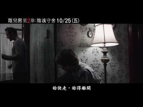 《陰兒房第2章: 陰魂守舍》電影預告2