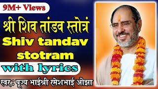 Shiv Tandav Stotram(with lyrics) - Pujya Rameshbhai Oza