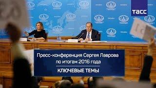Большая пресс-конференция Сергея Лаврова: ключевые темы