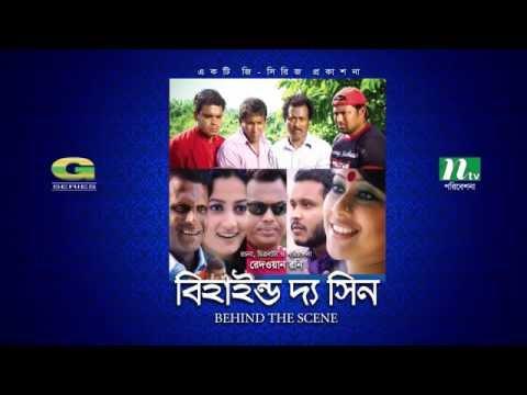 Behind The Scene | All Episodes | বিহাইন্ড দ্যা সিন | Mosharraf Karim || Sumaiya Shimu | Faruk Ahmed