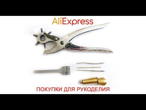 Покупки на Aliexpress для рукоделия и творчества. Заказ с сайта Алиэкспресс. Товары для хобби. (видео)