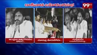 Janasena Chief Pawan Kalyan Kakinada Bahiranga Sabha Highlights
