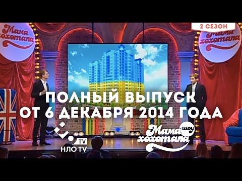 Мамахохотала шоу | Полный выпуск от 06 декабря | НЛО ТV - DomaVideo.Ru
