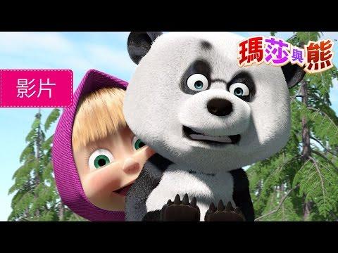 瑪莎與熊 -  第15集/遠房親戚