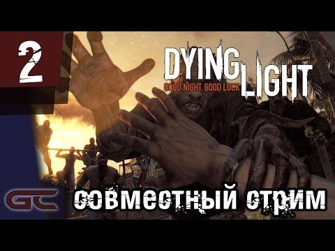 Dying Light СТРИМ #2