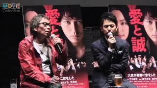 三池崇史監督、妻夫木聡、斎藤工/『愛と誠』試写会トークイベント