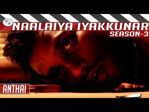 Aandhai-Tamil-Short-Film-by-K-Bakkiyaraj-Naalaiya-Iyakkunar-3-05-03-2016
