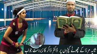 Video DR Zakir Naik Gave A Superb Reply About Sania Mirza's Question Must Watch Urdu / Hindi Sawal Jawab MP3, 3GP, MP4, WEBM, AVI, FLV November 2017