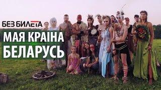 Без Билета Мая краiна Беларусь pop music videos 2016