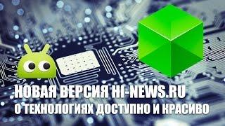 Hi-News.ru - наука и техника YouTube video