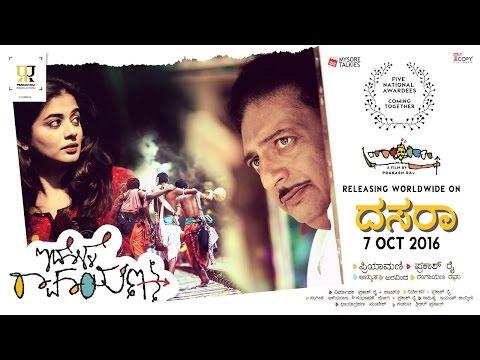 Mana Oori Ramayanam Movie Teaser