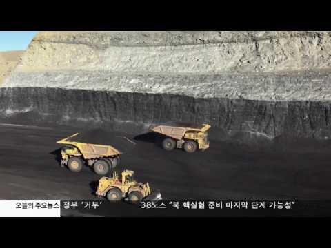 트럼프 '오바마 친환경 규제' 철폐 3.28.17 KBS America News