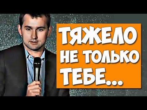Тяжело не только тебе! Не получается - у ВСЕХ! | Михаил Дашкиев. Бизнес Молодость (видео)