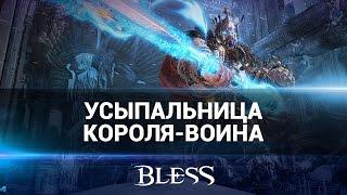 Видео к игре Bless из публикации: «Усыпальница Короля-воина» ждёт воинов Bless