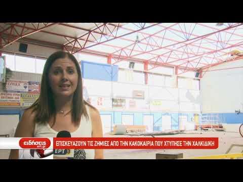 Επισκευάζουν τις ζημιές από την κακοκαιρία που χτύπησε τη Χαλκιδική | 04/09/2019 | ΕΡΤ