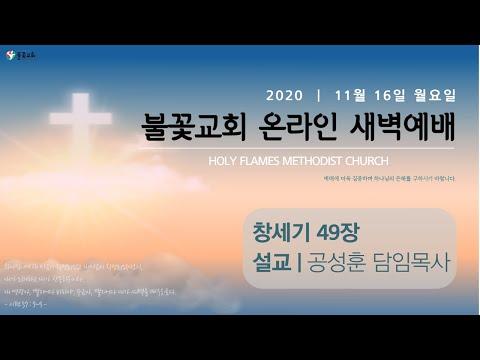 2020년 11월 16일 월요일 새벽예배