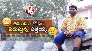 Bithiri Sathi Crying For Happiness   Sathi Conversation With Savitri   Teenmaar News