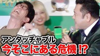 アンタッチャブル/「オッズパーク」新CM発表会