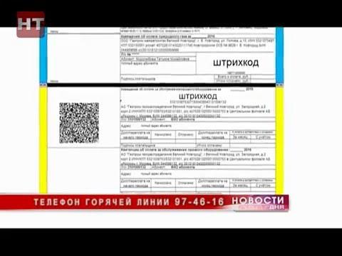 С февраля 2016 года новгородцы будут получать отдельную квитанцию