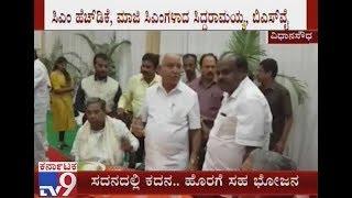 Video Siddaramaiah, BS Yeddyurappa and CM HD Kumaraswamy Having Lunch Together MP3, 3GP, MP4, WEBM, AVI, FLV April 2019