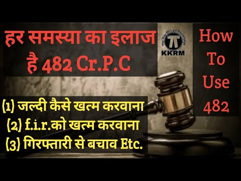 482 CRPC का उपयोग कैसे करें !How to use 482Cr.P.C !By kanoon ki Roshni Mein