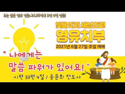 """2021년 6월 27일 차세대온라인예배 - 영유치부 """"나에게는 말씀 파워가 있어요!"""""""