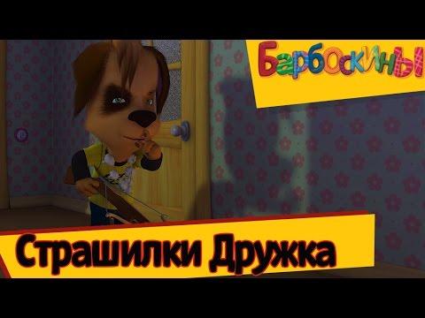 Барбоскины - Страшилки Дружка (сборник) (видео)