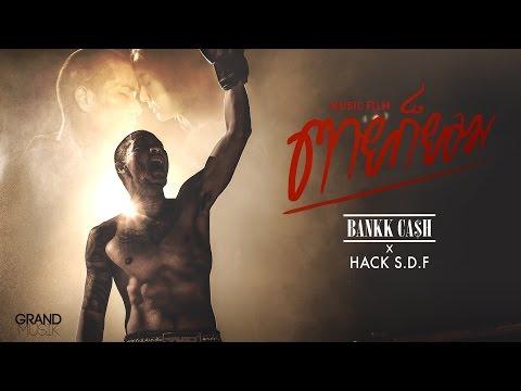 ตายก็ยอม [ MUSIC FILM ] - Bankk Cash