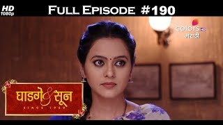 Ghadge & Suun - 12th March 2018 - घाडगे & सून - Full Episode