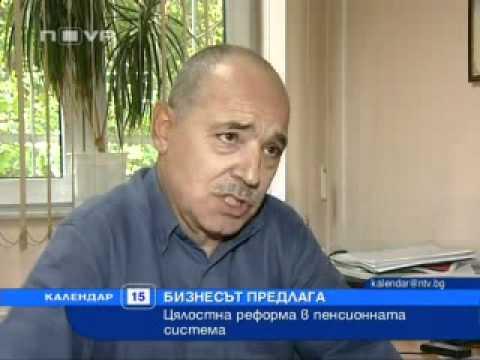 Бизнесът предлага реформа в пенсионната система