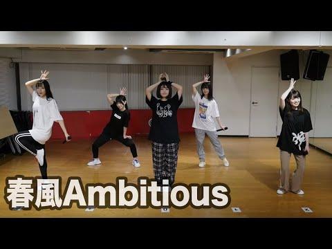 【choreography video】春風Ambitious/神宿