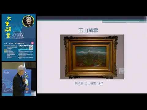 20210206 高雄市立圖書館大東講堂—陳水財「走入藝術的世界」—影音紀錄