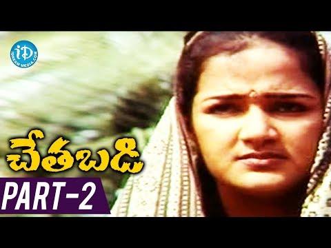 Chetabadi Movie Part 2/10 - Mohan, RP Viswam, Pallavi