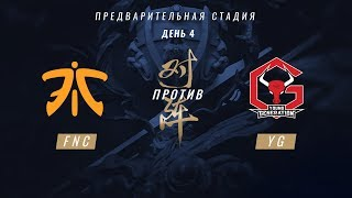 Fnatic vs YG, game 1