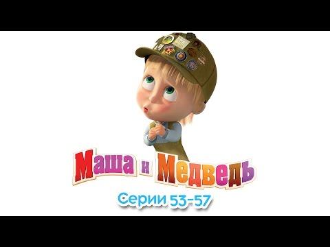 Маша и Медведь - Все серии подряд (Сборник 53-57 серии) Новые серии 2016! (видео)