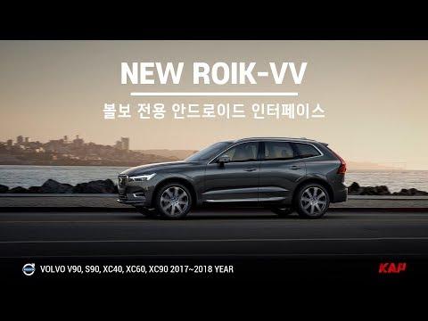 볼보 안드로이드 인터페이스 영상 (XC60 2018)- NEW ROIK VV KOREA CLIP