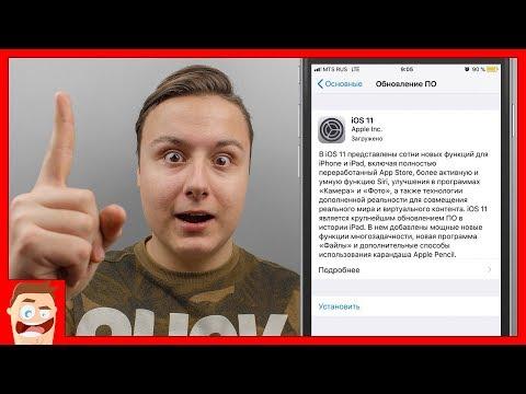 ТОП 3 способа как перейти с iOS 11 BETA на iOS 11 РЕЛИЗ!