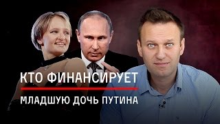 Кто финансирует младшую дочь Путина?