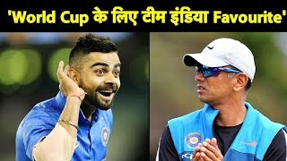 India Big Favourite to Win World Cup 2019, Says Rahul Dravid | Sports Tak