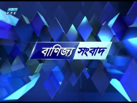 Ekushey business || বাণিজ্য সংবাদ || 21 January 2020 || ETV Business