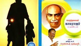 Video Perunthalaivar Kamarajar Pattimandram (Part 1) - Nellai Kannan MP3, 3GP, MP4, WEBM, AVI, FLV Februari 2019