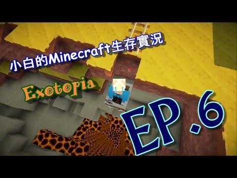 [T-RO]小白Minecraft生存實況-Exotopia EP.6居家大整頓