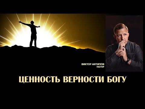 ЦЕННОСТЬ ВЕРНОСТИ БОГУ. Пастор Виктор Антипов