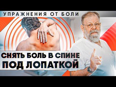 Боль в спине под лопаткой нельзя терпеть✓Упражнение быстро снимает боли в лопатке - DomaVideo.Ru
