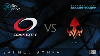 coL vs Fire, Kiev Major Quals Сев.Америка [Mortaless]