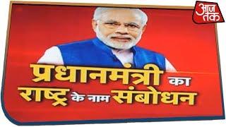 देखिए #Article370 हटाए जाने पर देश के नाम प्रधानमंत्री नरेंद्र मोदी का संबोधन #YTLivestream