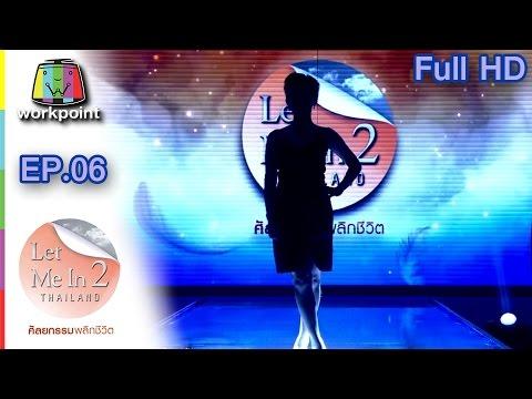 LET ME IN THAILAND SEASON2 | Ep.06 สาวคางยาวที่ชีวิตรันทด | 10 ธ.ค. 59 Full HD